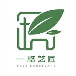 一格园林品牌介绍