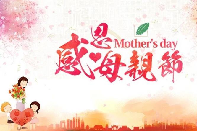 【母亲节专辑】感恩我的母亲