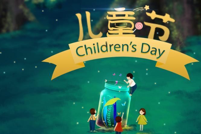 【儿童节专刊】献给快乐的童年