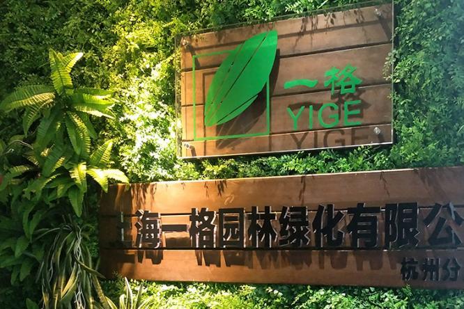 【一格园林】杭州分公司宣传篇