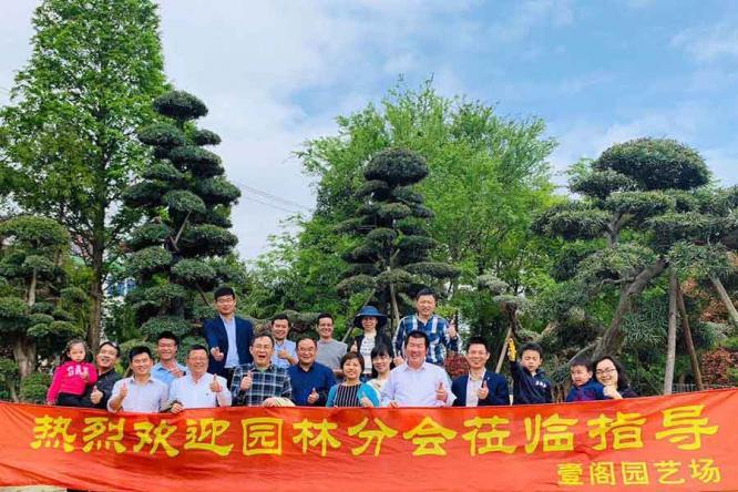 欢迎江西园林分会专家莅临一格园林苗圃指导工作