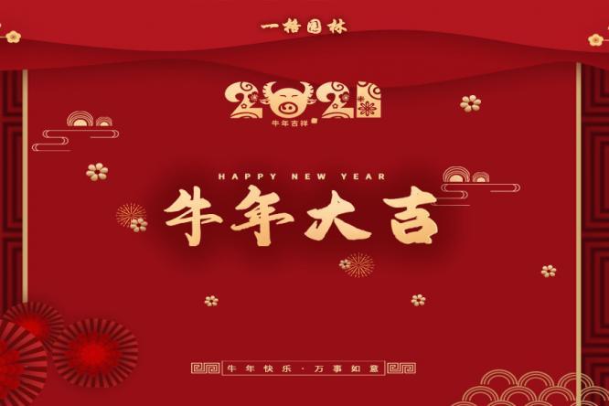 上海一格园林绿化有限公司2021年春节放假通知