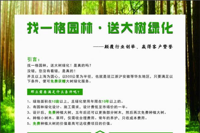找一格园林 送大树绿化